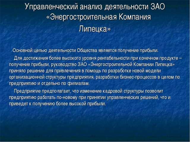 Управленческий анализ деятельности ЗАО «Энергостроительная Компания Липецка»...