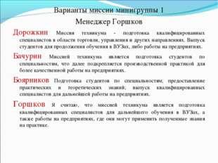 Варианты миссии минигруппы 1 Менеджер Горшков Дорожкин Миссия техникума - под