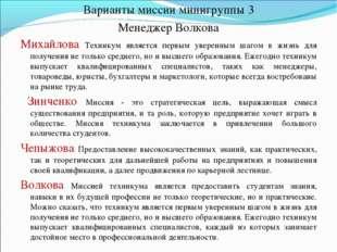 Варианты миссии минигруппы 3 Менеджер Волкова Михайлова Техникум является пер