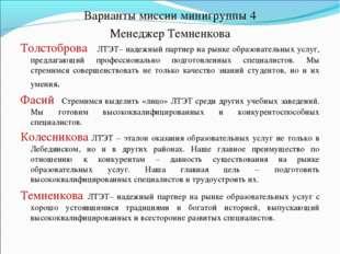 Варианты миссии минигруппы 4 Менеджер Темненкова Толстоброва ЛТЭТ– надежный п
