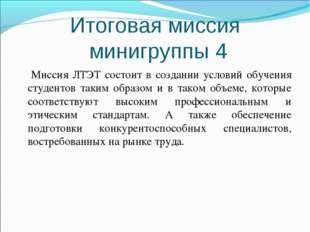 Итоговая миссия минигруппы 4 Миссия ЛТЭТ состоит в создании условий обучения
