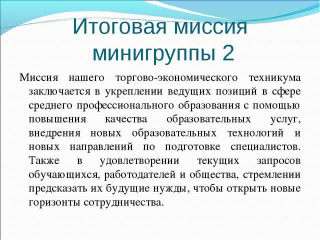Итоговая миссия минигруппы 2 Миссия нашего торгово-экономического техникума з...
