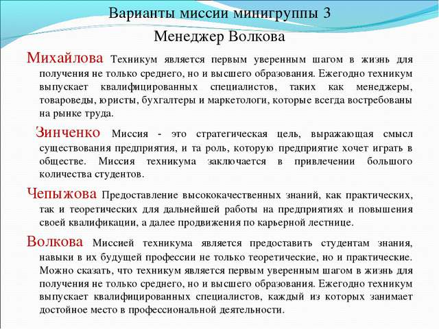 Варианты миссии минигруппы 3 Менеджер Волкова Михайлова Техникум является пер...