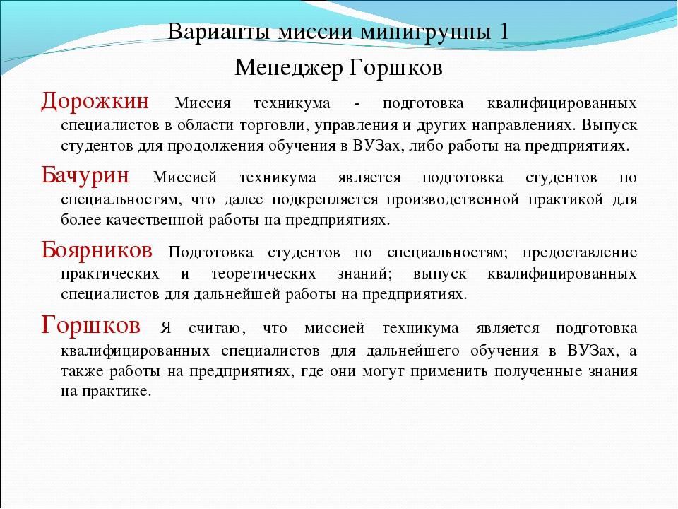 Варианты миссии минигруппы 1 Менеджер Горшков Дорожкин Миссия техникума - под...