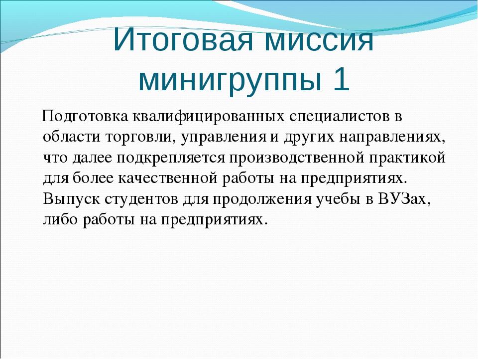 Итоговая миссия минигруппы 1 Подготовка квалифицированных специалистов в обл...