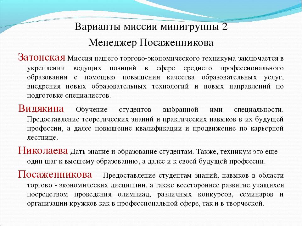 Варианты миссии минигруппы 2 Менеджер Посаженникова Затонская Миссия нашего т...