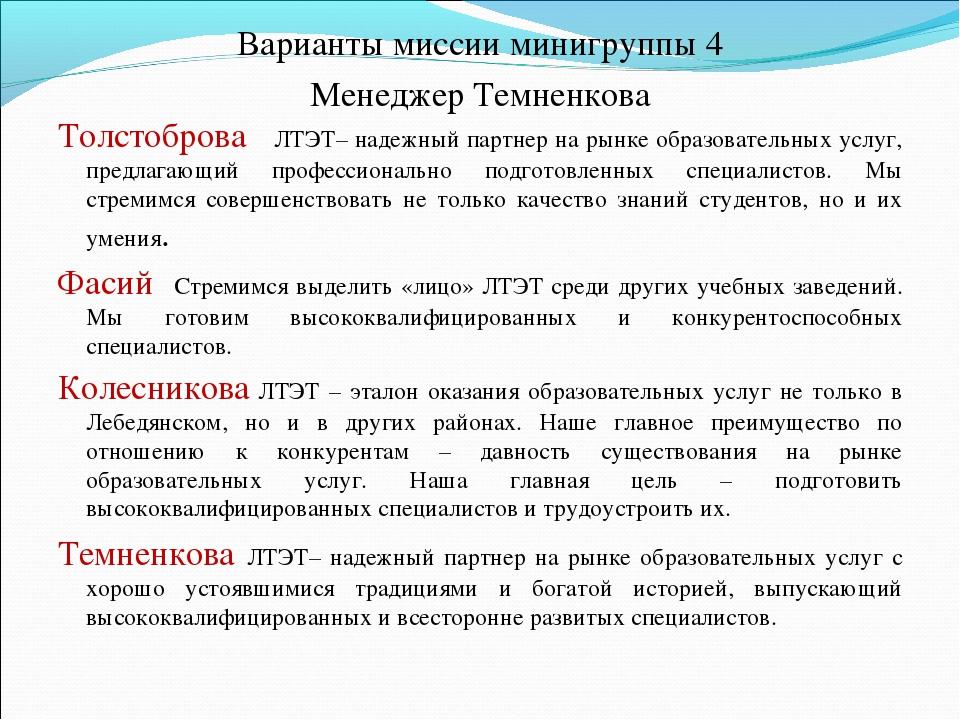 Варианты миссии минигруппы 4 Менеджер Темненкова Толстоброва ЛТЭТ– надежный п...