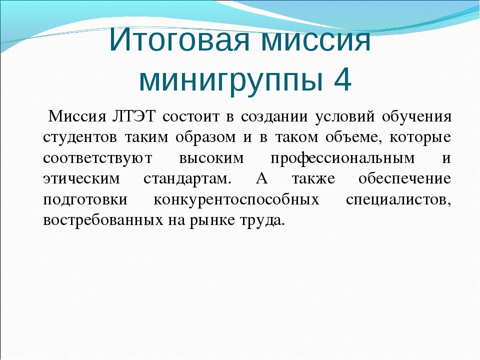Итоговая миссия минигруппы 4 Миссия ЛТЭТ состоит в создании условий обучения...