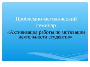 Проблемно-методический семинар «Активизация работы по мотивации деятельности