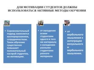 ДЛЯ МОТИВАЦИИ СТУДЕНТОВ ДОЛЖНЫ ИСПОЛЬЗОВАТЬСЯ АКТИВНЫЕ МЕТОДЫ ОБУЧЕНИЯ
