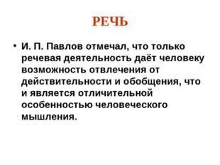 РЕЧЬ И. П. Павлов отмечал, что только речевая деятельность даёт человеку возм