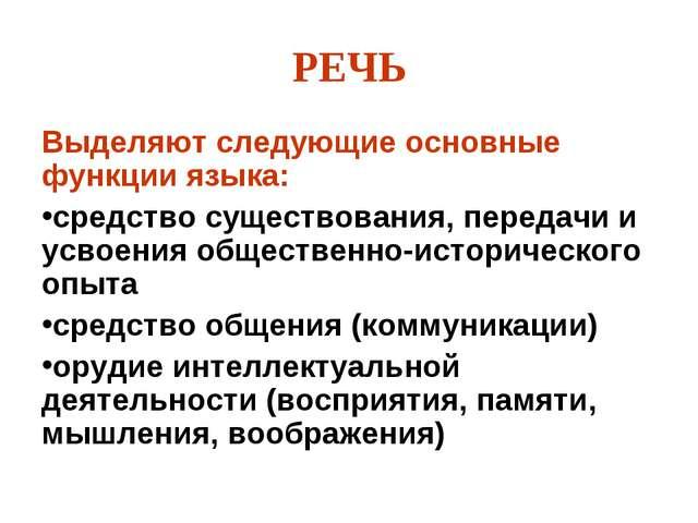 РЕЧЬ Выделяют следующие основные функции языка: средство существования, перед...