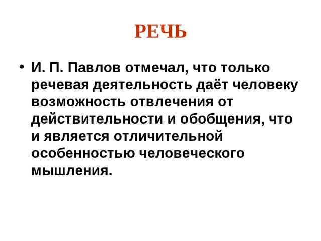 РЕЧЬ И. П. Павлов отмечал, что только речевая деятельность даёт человеку возм...