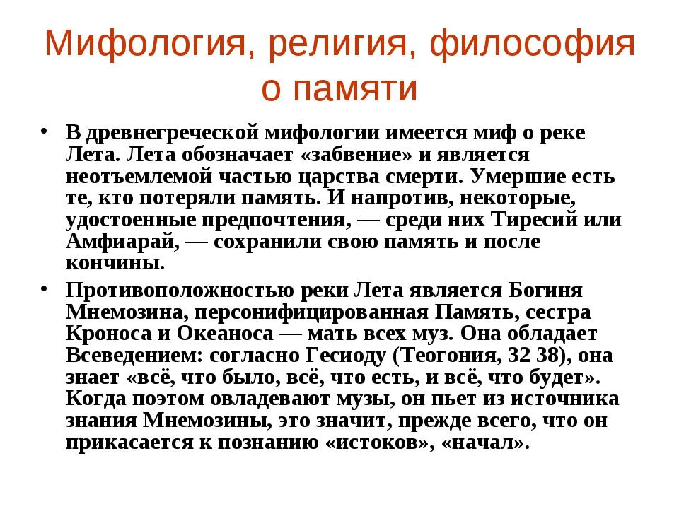 Мифология, религия, философия о памяти В древнегреческой мифологии имеется ми...