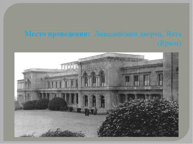 Место проведения: Ливадийский дворец, Ялта (Крым)
