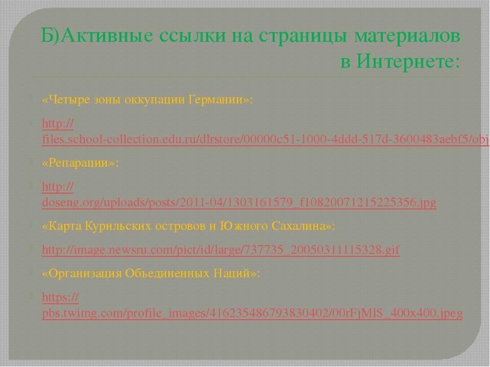 Б)Активные ссылки на страницы материалов в Интернете: «Четыре зоны оккупации...