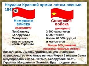 Неудачи Красной армии летом-осенью 1941 г. Внезапность и мощь противника, его