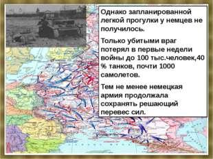 Основные силы войск Западного фронта оказались в окружении. Фактически в перв