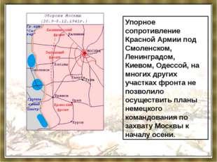 Упорное сопротивление Красной Армии под Смоленском, Ленинградом, Киевом, Одес