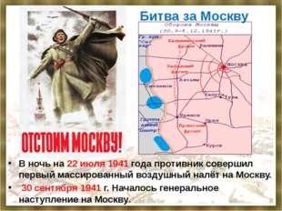 В ночь на 22 июля 1941 года противник совершил первый массированный воздушный