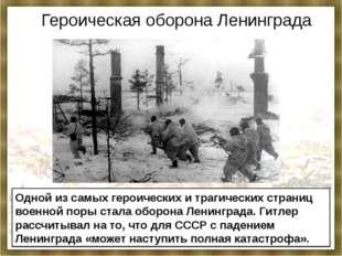 Героическая оборона Ленинграда Одной из самых героических и трагических стран