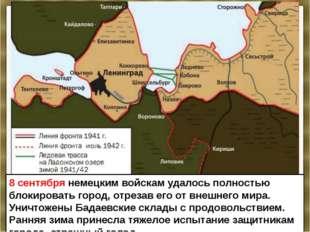 8 сентября немецким войскам удалось полностью блокировать город, отрезав его