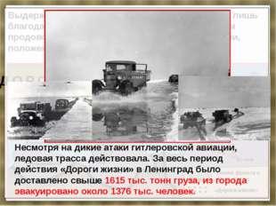 «Дорога жизни» Выдержать зиму 1941-1942 гг. защитники смогли лишь благодаря б