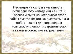 Несмотря на силу и внезапность гитлеровского нападения на СССР, Красная Армия