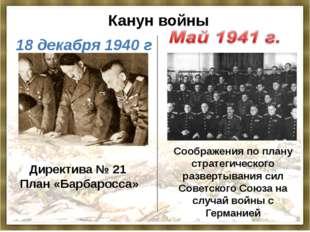 Канун войны 18 декабря 1940 г. Директива № 21 План «Барбаросса» Соображения п