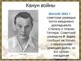 Весной 1941 г. советская разведка почти ежедневно докладывала Сталину о плана