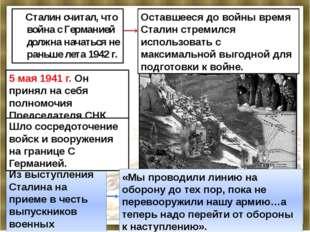 Из выступления Сталина на приеме в честь выпускников военных академий. Сталин