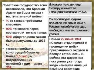 Советское государство ясно осознавало, что Красная Армия не была готова к нас