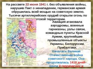 На рассвете 22 июня 1941 г. без объявления войны, нарушив Пакт о ненападении,