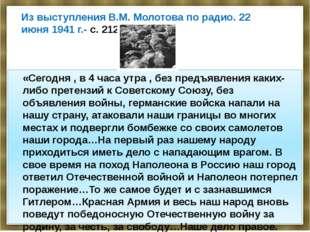 Из выступления В.М. Молотова по радио. 22 июня 1941 г.- с. 212. «Сегодня , в