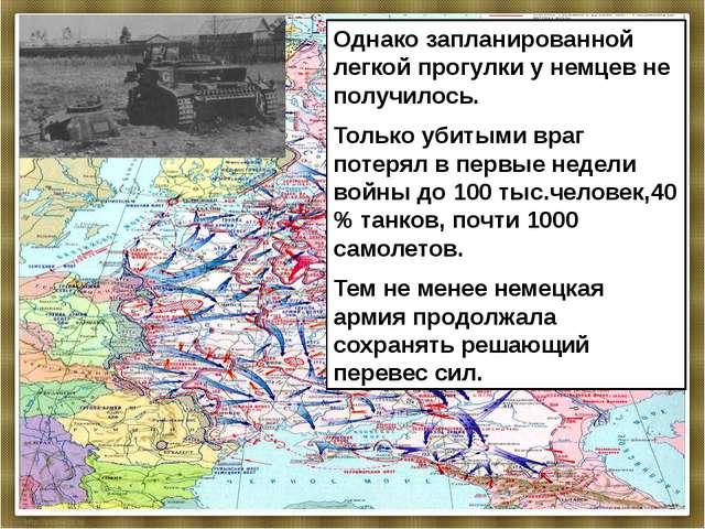 Основные силы войск Западного фронта оказались в окружении. Фактически в перв...