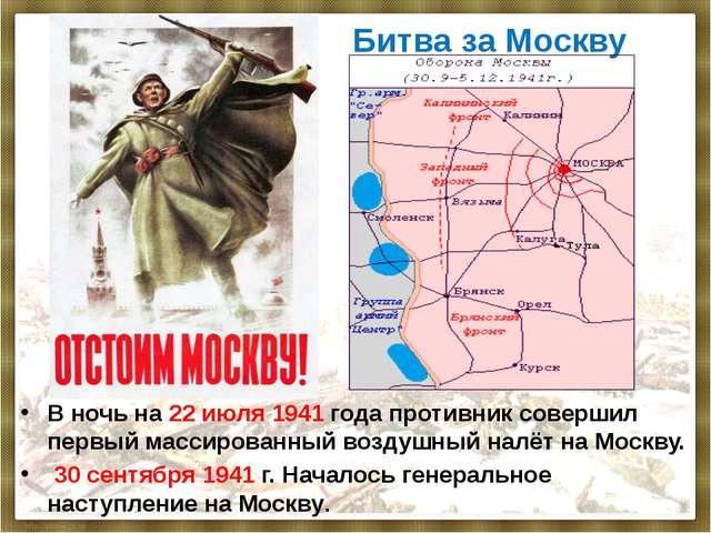 В ночь на 22 июля 1941 года противник совершил первый массированный воздушный...