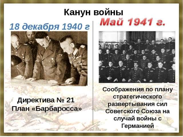Канун войны 18 декабря 1940 г. Директива № 21 План «Барбаросса» Соображения п...