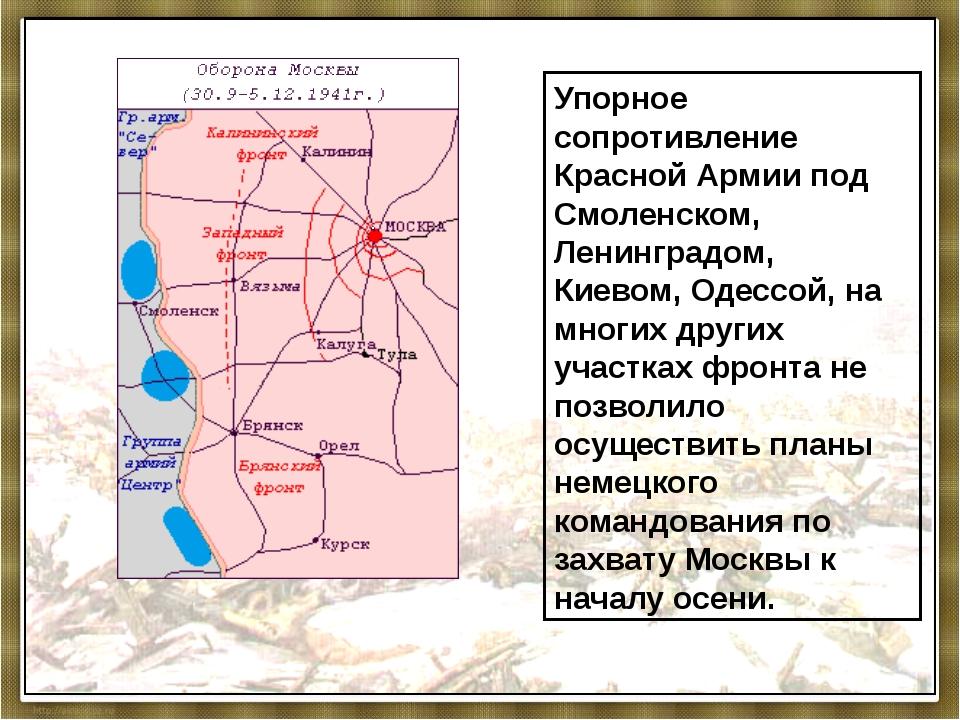 Упорное сопротивление Красной Армии под Смоленском, Ленинградом, Киевом, Одес...