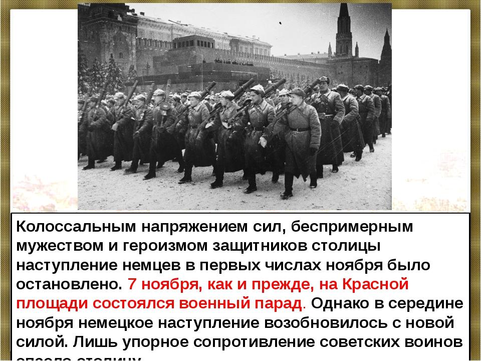 Колоссальным напряжением сил, беспримерным мужеством и героизмом защитников с...
