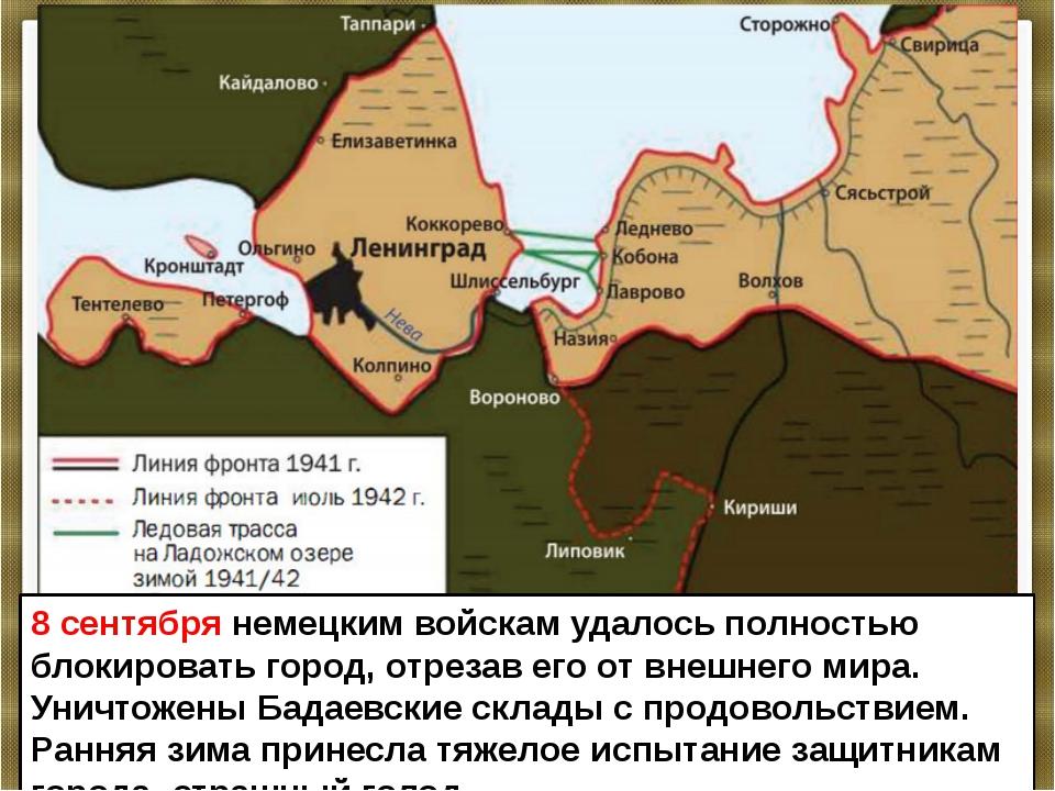 8 сентября немецким войскам удалось полностью блокировать город, отрезав его...