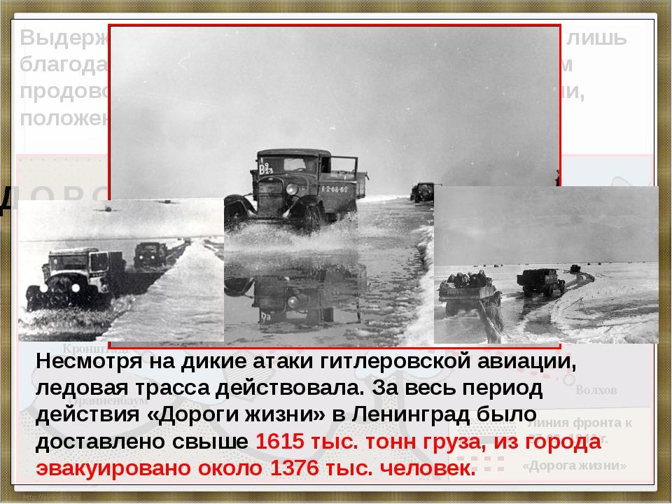«Дорога жизни» Выдержать зиму 1941-1942 гг. защитники смогли лишь благодаря б...