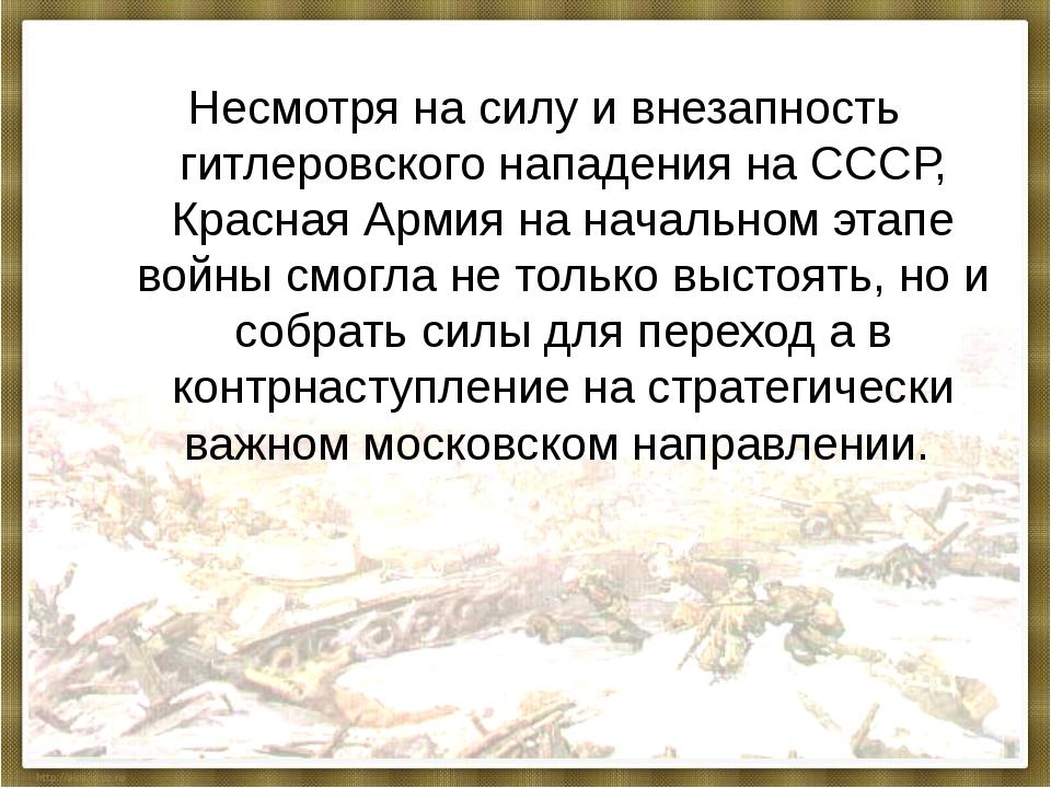 Несмотря на силу и внезапность гитлеровского нападения на СССР, Красная Армия...