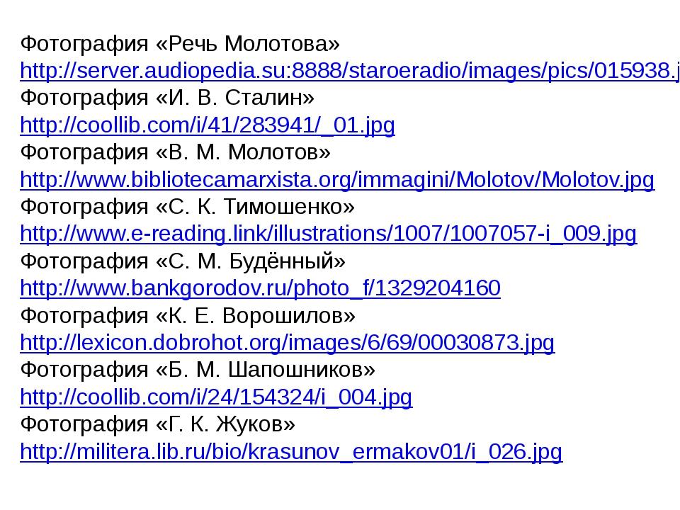 Фотография «Речь Молотова» http://server.audiopedia.su:8888/staroeradio/image...