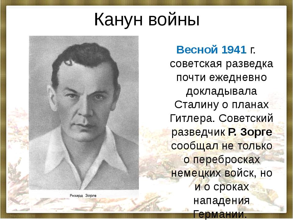 Весной 1941 г. советская разведка почти ежедневно докладывала Сталину о плана...