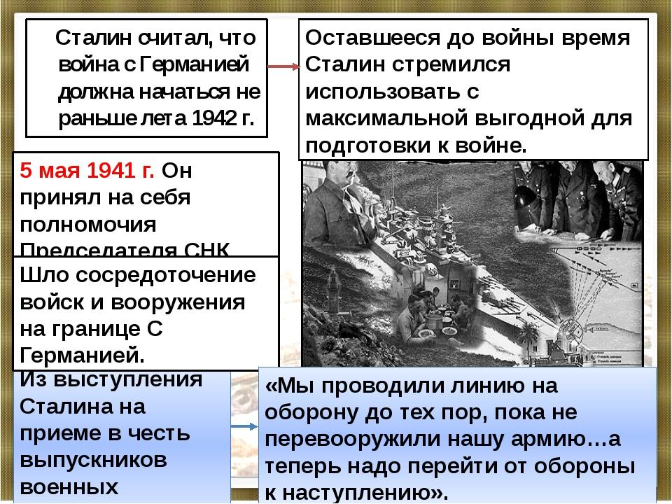 Из выступления Сталина на приеме в честь выпускников военных академий. Сталин...