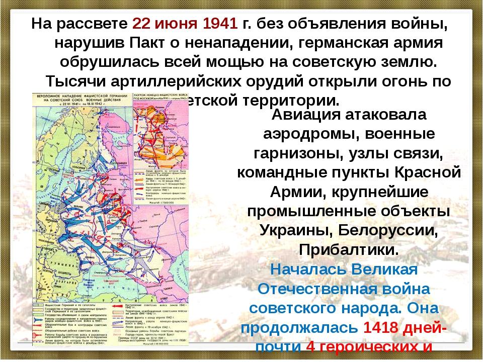 На рассвете 22 июня 1941 г. без объявления войны, нарушив Пакт о ненападении,...