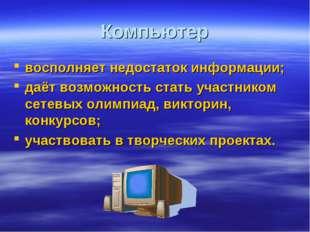 Компьютер восполняет недостаток информации; даёт возможность стать участником