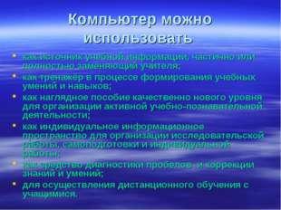 Компьютер можно использовать как источник учебной информации, частично или по