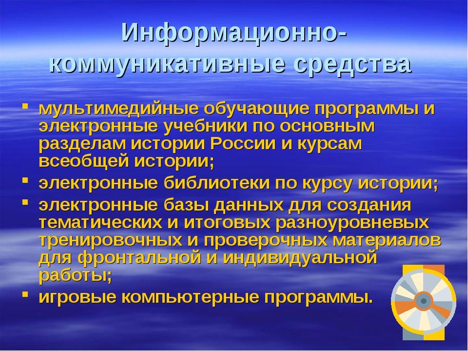 Информационно-коммуникативные средства мультимедийные обучающие программы и э...