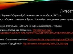 Литература: А) 1.А.С. Ширяев «Сибирская Добровольческая», Новосибирск, 1967 г
